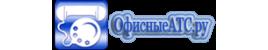 Офисные АТС.ру